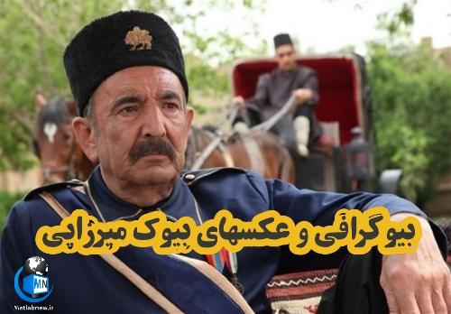 بیوگرافی و عکسهای «بیوک میرزایی» و همسرش + معرفی آثار هنری
