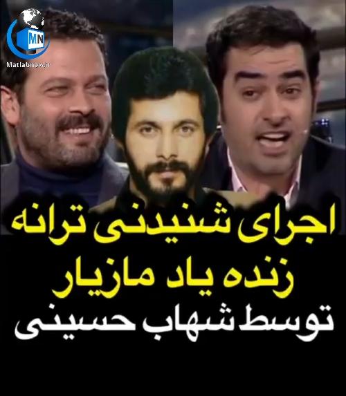 ویدئو/ اجرای زنده (ترانه مازیار) توسط شهاب حسینی در برنامه هم رفیق
