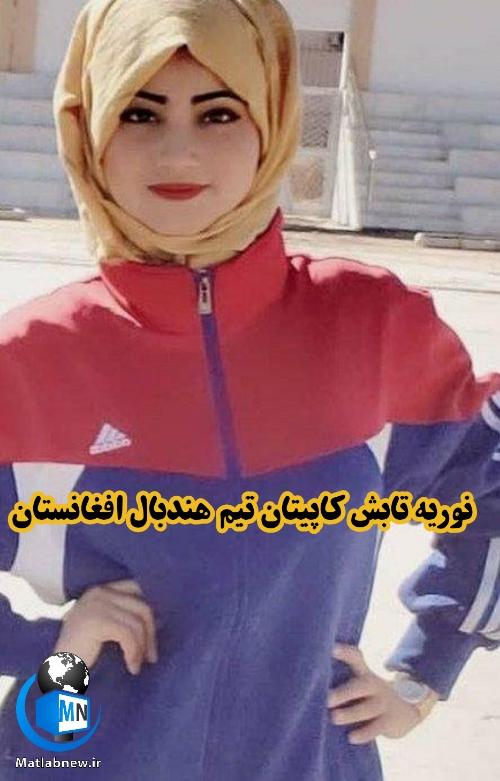 نوریه تابش (کاپیتان تیم ملی هندبال افغانستان) کیست؟ + ماجرای تیرباران توسط شوهرش