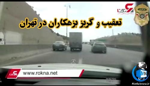 فیلم تعقیب و گریز تبهکاران توسط پلیس تهران وایرالی شد