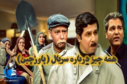 معرفی تمامی بازیگران و خلاصه داستان سریال(پاورچین) + زمان پخش