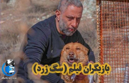 خلاصه داستان و معرفی فیلم سینمایی (سگ زرد) + اسامی تمامی بازیگران