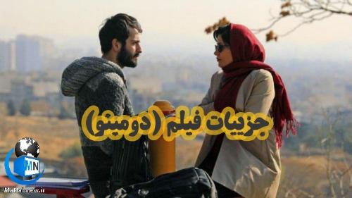 فیلم سینمایی (دومینو) و حضور در جشنواره فیلم آلمان و فرانسه + اسامی بازیگران