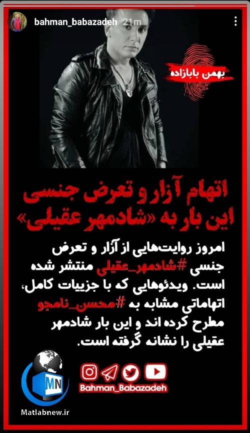 ماجرای اتهام آزار و تعرض جنسی این بار به (شادمهر عقیلی) چیست؟ + استوری بهمن بابازاده