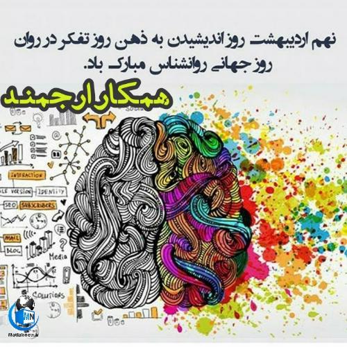 تبریک روز جهانی روانشناس به همکار