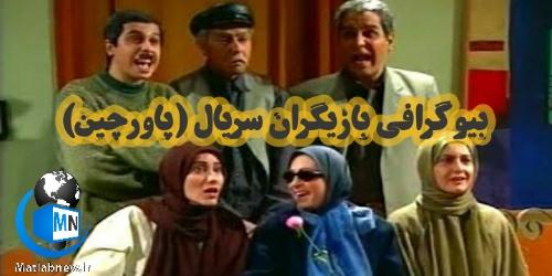 بیوگرافی و اسامی بازیگران سریال(پاورچین) + خلاصه داستان و تصاویر