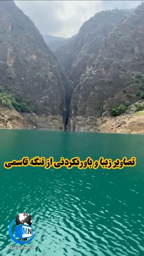 فیلمی زیبا و کم نظیر از (تنگه قاسمی) خوزستان + زیباترین دره ایران