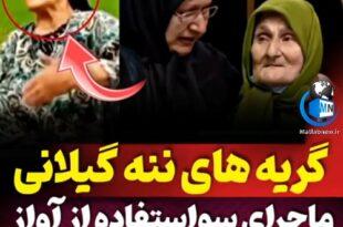 صدیقه موسوی ماوردیانی معروف به ننه گیلانی مهمان شب گذشته برنامه دعوت شد او به همراه اعضای خانوادهاش در این برنامه از ماجرای سوء استفاده از آواز سوزناک تو برای تبلیغات گفت
