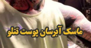 امیر تتلو خواننده رپ جنجالی با انتشار عکسی در صفحه رسمی اینستاگرام خود بار دیگر خبرساز شد