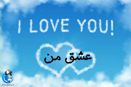 عکس نوشته های ILOVe YOU به عشق