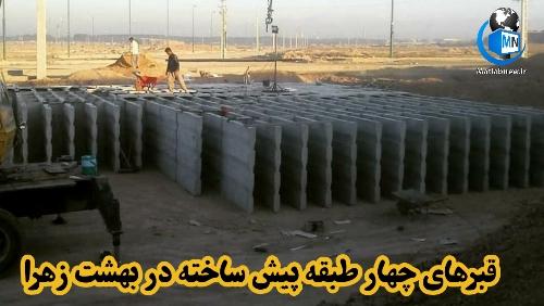 عکس/ جزئیات ساخت قبرهای چهار طبقه پیش ساخته در (بهشت زهرا) برای فوتی های کرونا