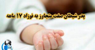دو روز پیش از انتشار خبری در خصوص تجاوز بی رحمانه یک پدر به نوزاد ۱۷ ماهه خود و فوت این نوزاد به یک خبر رسانهای جنجالی در فضای مجازی تبدیل شد