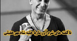 در روزهای اخیر اتهام های تجاوز جنسی بر علیه دو خواننده مشهور محسن نامجو و شادمهر عقیلی فضایی پر التهاب را در حوزه رسانه رقم زد