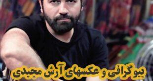 آرش مجیدی یکی از هنرمندان مشهور ایرانی میباشند که متولد سال ۱۳۵۳ می باشد در ادامه با بیوگرافی این هنرمند با ما همراه باشید