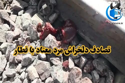 فیلم/ لحظه دلخراش نصف شدن مرد معتاد بر روی ریل های قطار در تهران