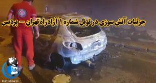 اولین تصاویر از آتش سوزی تونل آزادراه تهران پردیس در فضای مجازی منتشر شد ساعتی پیش یک دستگاه خودرو ۲۰۷ در تونل شماره یک آزادراه تهران-پردیس دچار حریق شد