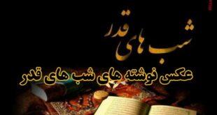 برترین شب، شب قدر، یکی از شب های ماه رمضان، شبی که از هزار ماه برتر است. شب نزول قرآن، تقدیر امور، بخشش گناهان است