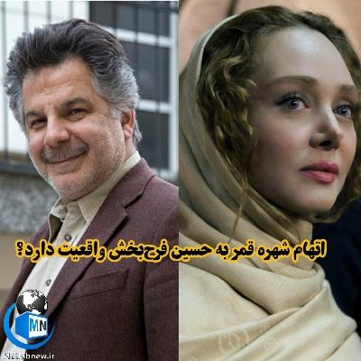 واکنش حسین فرح بخش(کارگردان) به ادعای شهره قمر مبنی بر تجاوز چه بود؟