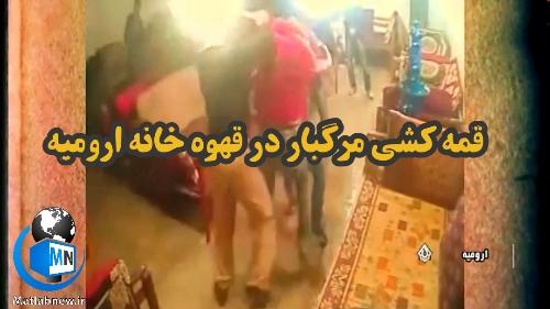 فیلم/ لحظه قمه کشی مرگبار در قهوه خانه/ ۲ نفر کشته و ۲۱ نفر بازداشت شدند