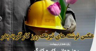 روز جهانی کارگریاروز بینالمللی کارگر یک یادبود و مراسم کارگری و از سوی طبقات کارگر است که هر ساله در روز یکم ماه مه برابر با 11 اردیبهشت برگزار میشود