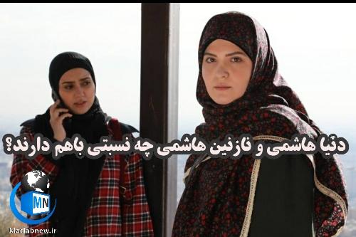آیا دنیا هاشمی و نازنین هاشمی خواهر هستند؟ / آنها چه نسبتی باهم دارند؟