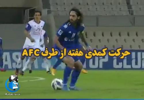 گم کردن توپ توسط (طارق همام) کاپیتان فوتبال عراقی/ انتخاب عنوان حرکت کمدی هفته از سوی AFC