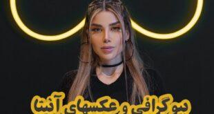 آنیتا یکی از خوانندگان نسل جوان ایرانی میباشد که متولد سال ۱۳۷۷ میباشد در ادامه با بیوگرافی این هنرمند با ما همراه باشید