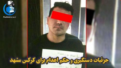 کرکس مشهد کیست؟ + حکم اعدام برای تجاوز به دختر ۱۵ ساله در مزرعه گوجه و خیار