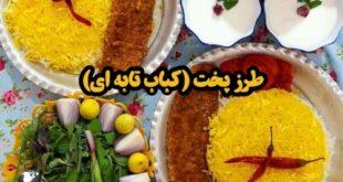 دستور پخت (کباب تابه ای) مجلسی و لذیذ + نکات ریز آشپزی و تصاویر