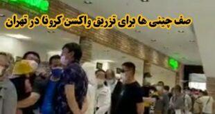 انتشار یک فیلم از یک صفح طولانی که گفته میشود در بیمارستان نیکان تهران میباشد تحت عنوان صف چینی ها برای تزریق واکسن کرونا در تهران در حال دست به دست شدن است
