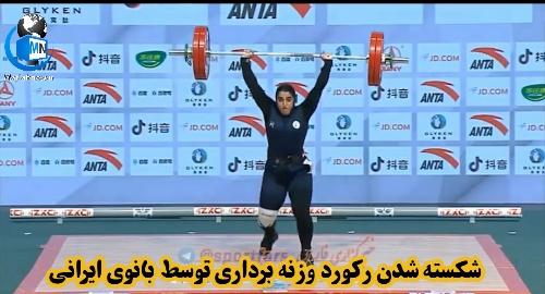 فیلم/ لحظه شکسته شدن رکورد وزنه برداری زنان جهان توسط الهام حسینی (بانوی ایرانی)