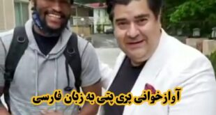 پری پتی بازیکن آمریکایی تیم بسکتبال شهرداری گرگان در کنار سالار عقیلی آهنگی را به زبان فارسی خواند