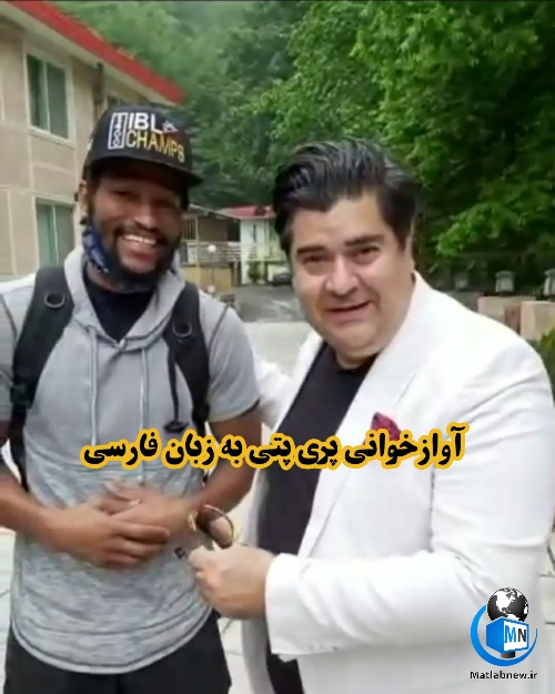 ویدئو/ آواز فارسی (پری پتی) بازیکنان آمریکایی تیم شهرداری گرگان در کنار سالار عقیلی