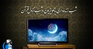 معرفی برنامه های تلویزیون در شب های قدر (۱۹-۲۱-۲۳ ماه رمضان) + زمان پخش
