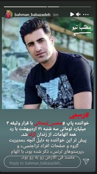 (محسن لرستانی) با قرار وثیقه ۳ میلیارد تومانی از زندان آزاد شد