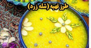 طرز تهیه (شله زرد) سنتی خوش طعم و عالی + نکات مهم و کاربردی