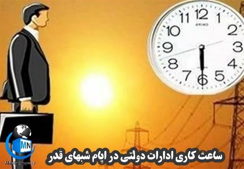 ساعات کاری ادارات دولتی در ایام شبهای قدر اعلام شد + جزئیات حضور کارمندان
