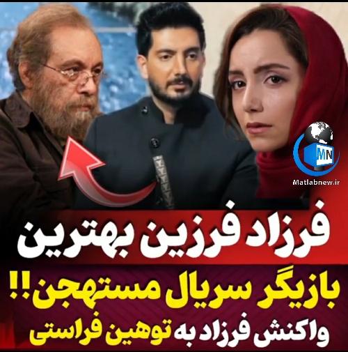 مسعود فراستی؛ فرزاد فرزین بهترین بازیگر (سریال مستهجن مانکن) است! + واکنش فرزاد فرزین