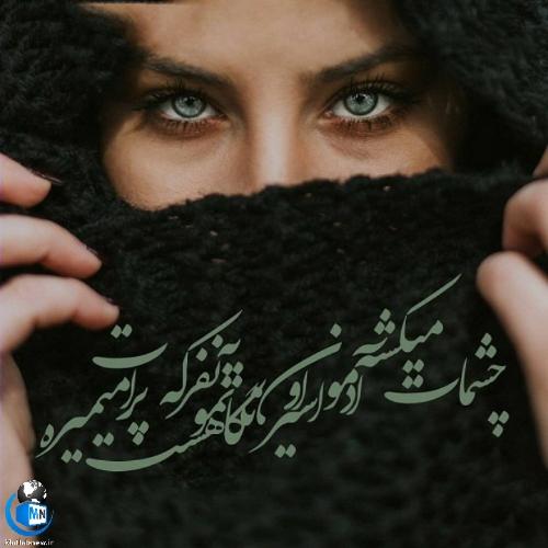 عکس نوشته های عاشقانه چشمان یار