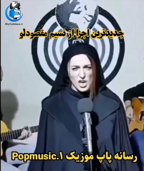 جدیدترین آهنگ «نسیم مقصودلو» خواهر امیر تتلو غوغا به پا کرد + عکس