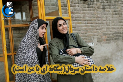 بیوگرافی و معرفی بازیگران سریال (بیگانه ای با من است) + معرفی و خلاصه داستان