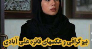 فائزه علی آبادی یکی از بازیگران جوان و خوش آتیه ایرانی متولد سال ۱۳۶۷ می باشد در ادامه با بیوگرافی این هنرمند با ما همراه باشید