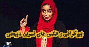 نسرین ذبیحی یکی از از بازیگران جوان و خوش آتیه ایرانی می باشد که به تازگی با حضور در سریال سرزده به شهرت رسیده است با بیوگرافی این هنرمند با ما همراه باشید