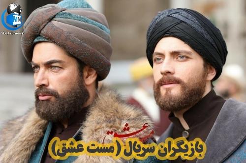 معرفی و خلاصه داستان سریال (مست عشق) + جزییات پخش از شبکه ماهواره ای