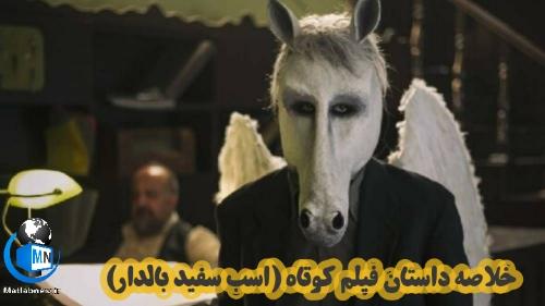 معرفی و جزییات فیلم کوتاه (اسب سفید بالدار) + دریافت جایزه جشنواره کانادا