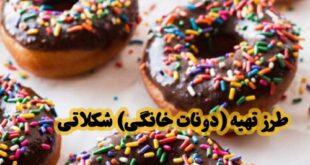 طرز تهیه (دونات خانگی) پفکی و شکلاتی + نکات مهم و ویژه شیرینی پزی