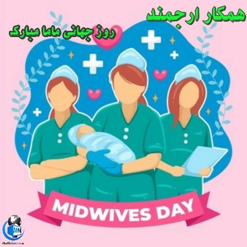 تبریک روز جهانی ماما به همکار