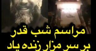 یک ویدیو از مزار علی انصاریان تحت عنوان مراسم شب قدر بر سر مزار علی انصاریان در فضای مجازی منتشر شد