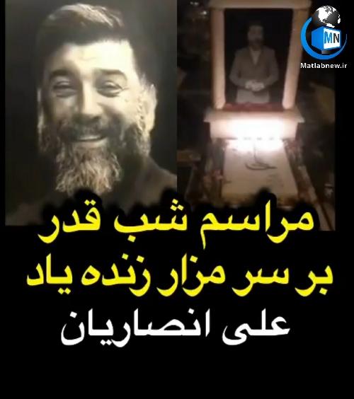فیلم/ مراسم شب قدر بر سر مزار (علی انصاریان)