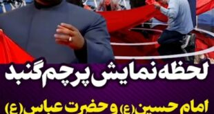 پرچم گنبد امام حسین(ع) و حضرت عباس (ع) در برنامه دعوت ویژه ماه مبارک رمضان در شبکه اول سیما به نمایش درآمد